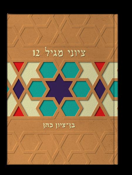 כהן בן-ציון