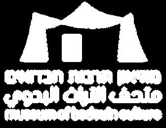 Museum of Bedouin Culture
