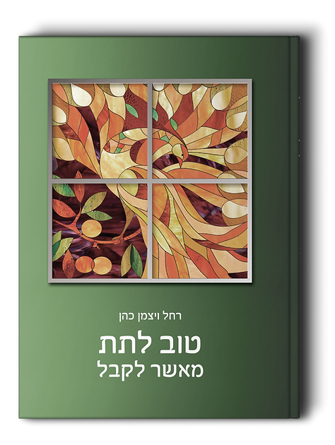 רחל ויצמן כהן