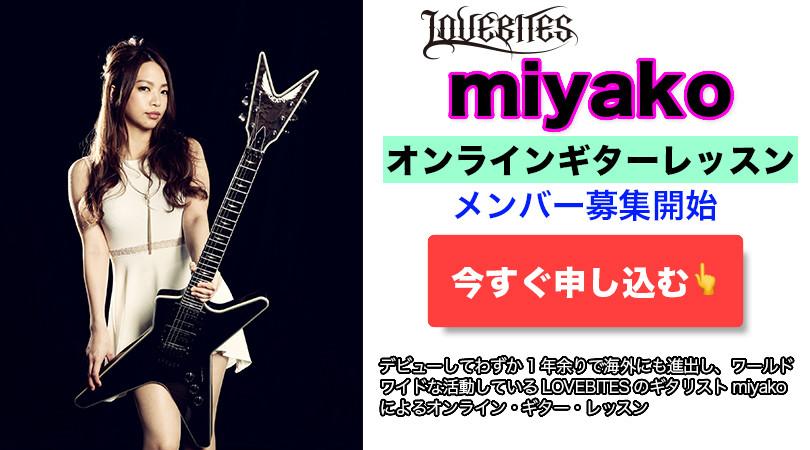 miyako-pic01.jpg