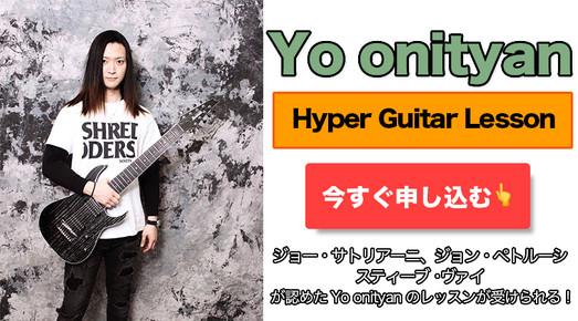 Yo-oni00.jpg