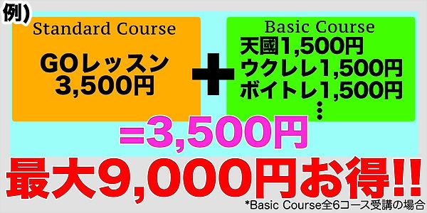 basic説明3.jpg