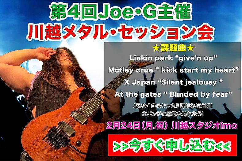 JoeG_metal_0224.jpg