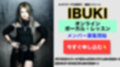 IBUKI-pic01サムネ.jpg