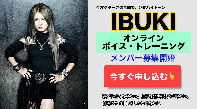 IBUKI-pic01サムネ-2.jpg