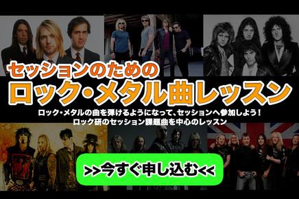 Kosuke_Session.jpg