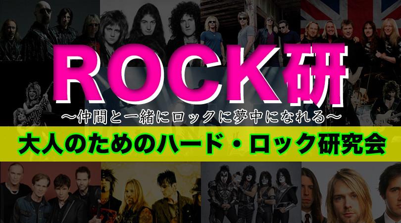 新ROCK研.jpg