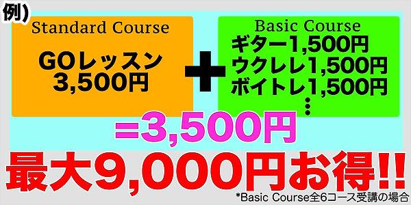 basic説明4.jpg