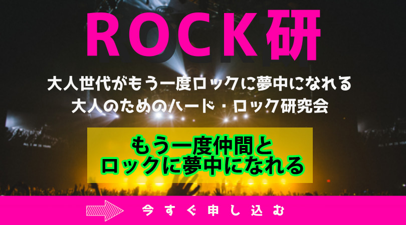ROCK研
