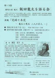 第13回飯田龍太を語る会