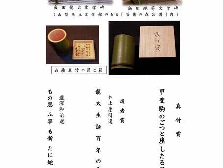 第6回碑前祭俳句会 入賞作品