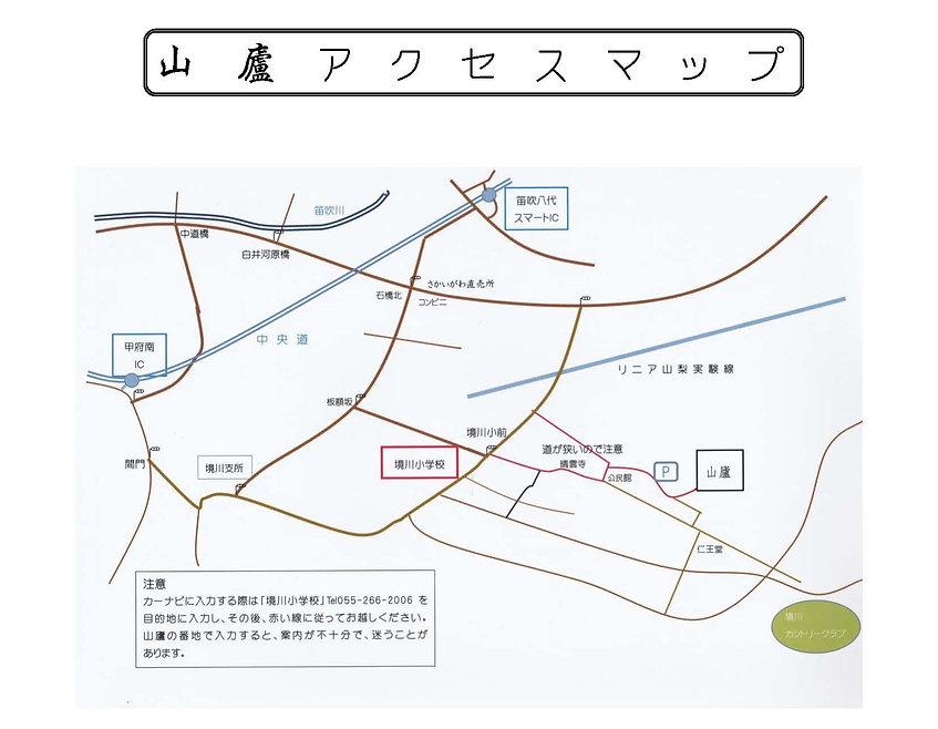 山廬 アクセスマップ 八代スマートIC.jpg