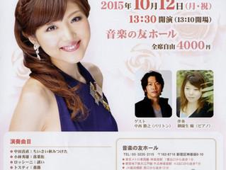 2015.10.12中安千晶ソプラノコンサート[2015.9.7]