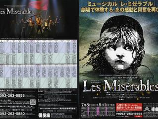 2015.7.8-8.1 ミュージカル レ・ミゼラブル 福岡公演 [2015.6.25]