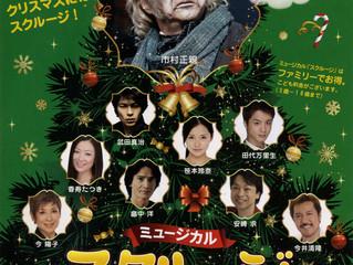 2015.12.4-15ミュージカルスクルージ クリスマスキャロル[2015.9.7]