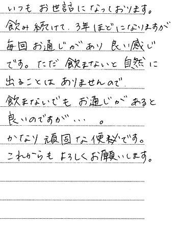 北海道 石井さん.jpg