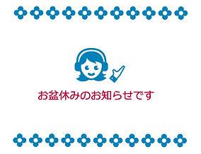 休暇のお知らせ 改 (7) (1).jpg