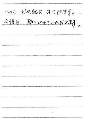 福岡県 城家さん.jpg