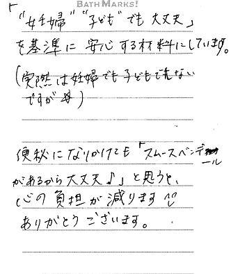 0716 愛知県 山口さん.jpg