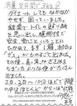 愛知県 濱田さん 50代 女性.jpg