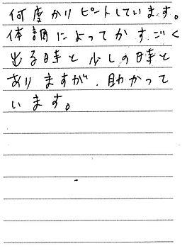 埼玉県 漆野さん.jpg