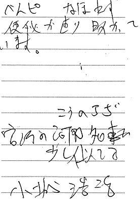 0719 宮城県 小城さん4.jpg