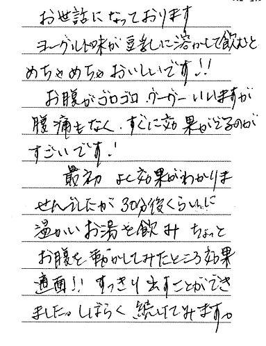 大分県 松浦さん 60代 女性.jpg