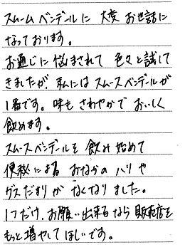 佐賀県 松本さん.jpg