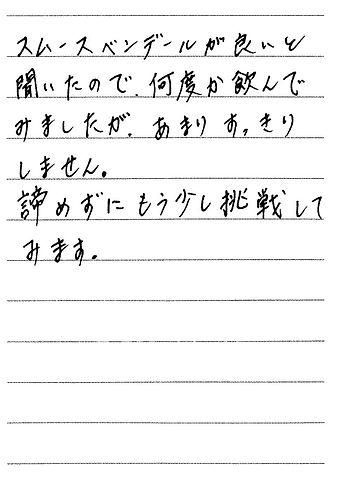 鳥取県 井岡さん.jpg