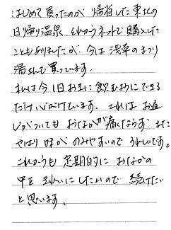 東京都 髙橋さん 50代 女性.jpg