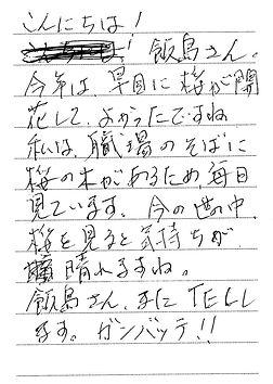 愛知県 桧山さん 50代 男性.jpg