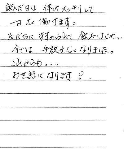 1011-福岡 城家さん.jpg