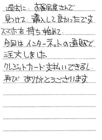 0705 広島県 福島さん.jpg