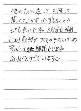 山形県 横山さん 20代 女性.jpg