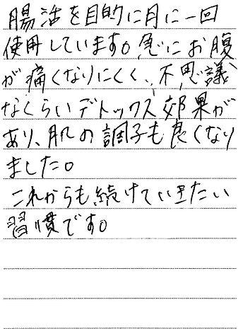 0625 東京都 石塚さん.jpg