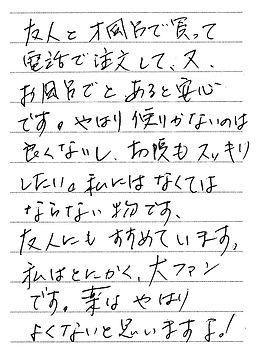 愛知県 大嶽さん 60代 女性.jpg