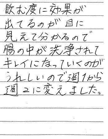 大阪府 坂口さん.jpg