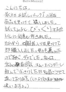 京都府 鈴木さん 20代 女性.jpg