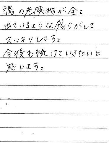 0929 滋賀県 りさん.jpg