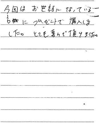 0910 埼玉県 M&Mさん.jpg