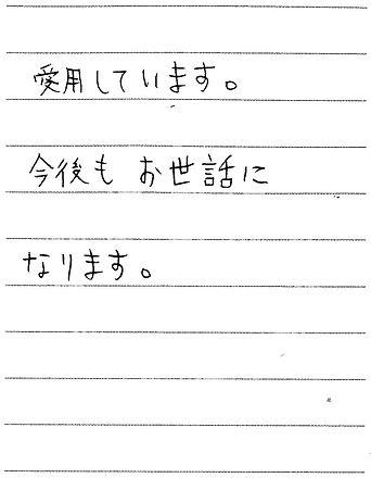 0922 福岡県 三苫さん.jpg