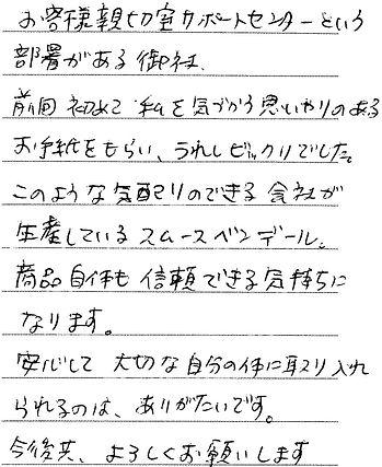 0913 東京都 ひろこさん.jpg