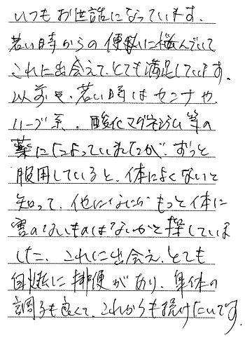 0927 石川県 的場さん.jpg