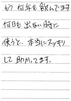 愛知県 中村さん.jpg