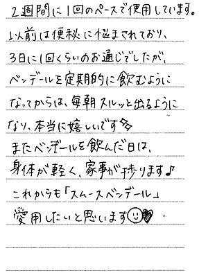 0715 滋賀県 田﨑さん.jpg