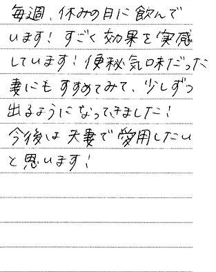 0716 兵庫県 三角さん.jpg
