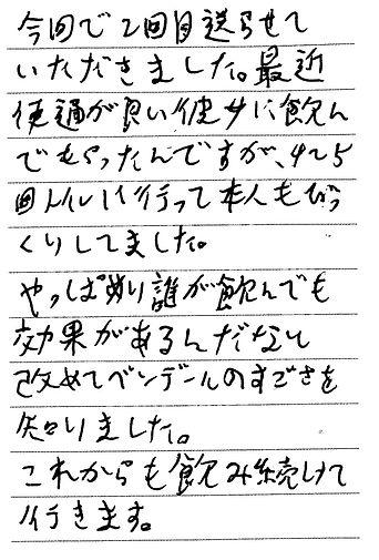 0927 福岡県 矢野さん.jpg