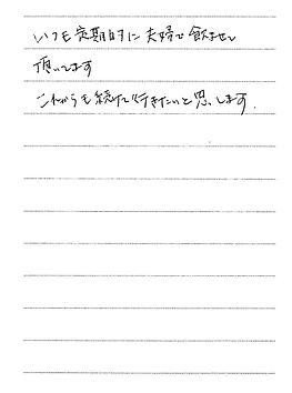 愛知県 服部さん 50代 男性.jpg