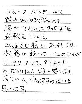 大阪府 榎木さん 50代 女性.jpg