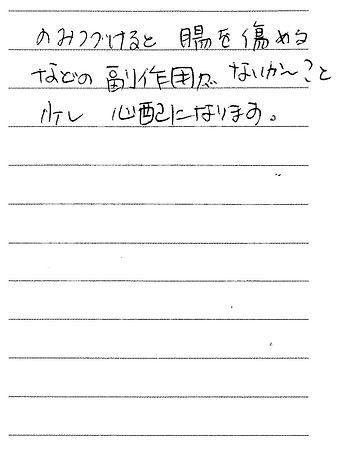 愛知県 坂部さん.jpg